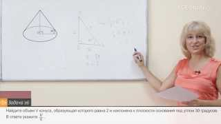 видео Формула объема конуса | Александр Филюрин. Ежедневные заметки