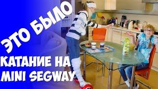 ЭТО БЫЛО КАТАНИЕ НА МИНИ СЕГВЕЙ \ It was riding on Mini Segway | Liliya and IrinaGrace(, 2016-04-13T18:26:26.000Z)