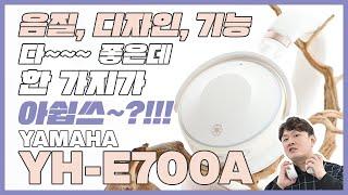 야마하 최초 무선 노이즈캔슬링 헤드폰 'YH-E700A…