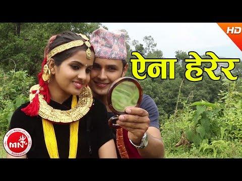New Nepali Lok Geet 2074 | Aina Herera - Haridevi Koirala & Purushottam Neupane