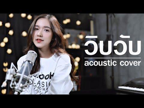 wip-wup-(วิบวับ)---mindset-x-daboyway-x-younggu-x-diamond- -acoustic-cover-by-ไอซ์-x-โอ๊ต