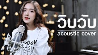 WIP WUP (วิบวับ) - Mindset x Daboyway x Younggu x Diamond | Acoustic Cover By ไอซ์ x โอ๊ต