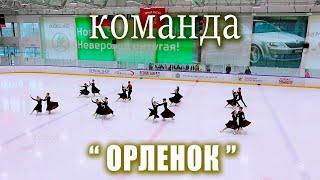 Команда ОРЛЕНОК г Пермь 2020 произвольная программа Кубок России по катанию на коньках