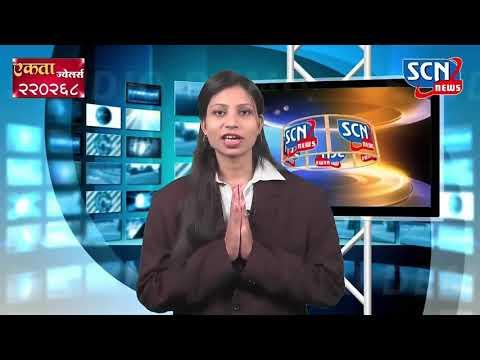 Kapustlni & HEADLINE SCN News Chanel Sajid Saudagar