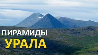 Древние пирамиды Урала  Кто строил эти сооружения?