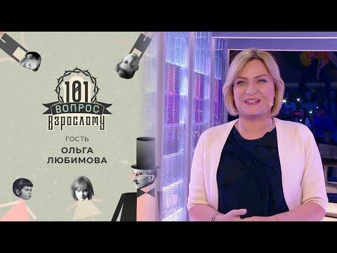 Гость Ольга Любимова. 101 вопрос взрослому. Выпуск от 24.10.2020