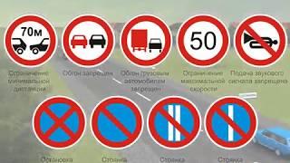 видео Запрещающие знаки дорожного движения в картинках