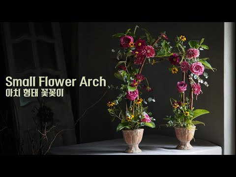 [ENG CC]플라워레슨 아치 디자인 꽃꽂이, Small Flower Arch tutorial, Arc de fleur, 花拱,