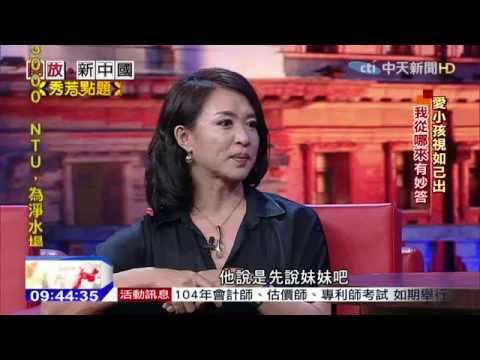 2015.08.23開放新中國/ 3名兒女皆領養犀利金星成慈母