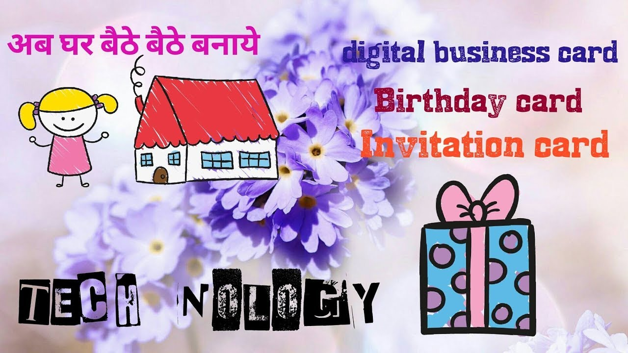 How To Make Digital Business Birthday Invitation Cards In Hindi