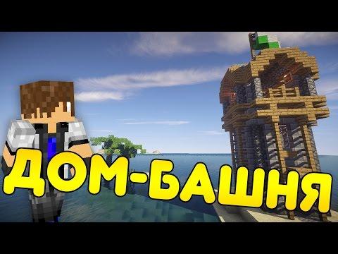КРАСИВЫЙ ДОМ ДЛЯ ВЫЖИВАНИЯ В МАЙНКРАФТ С ДРУГОМ Good house for survival Minecraft
