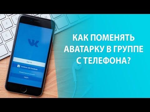 Как поменять с телефона аватар и обложку группы ВКонтакте?