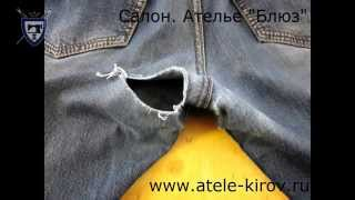 Ремонт джинс. Штопка джинсов.(Как дать вторую жизнь этим прекрасным джинсам. Коротко и понятно. Проводятся ремонтные работы одежды любой..., 2015-02-24T18:14:08.000Z)