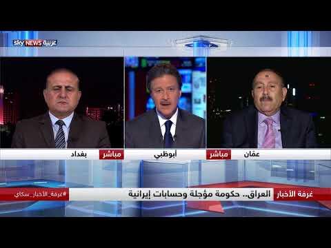 العراق.. حكومة مؤجلة وحسابات إيرانية  - نشر قبل 9 ساعة