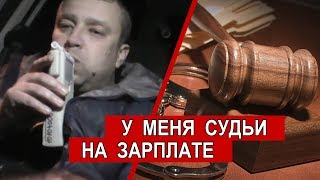 У меня судьи на зарплате | Аналитика Юга России