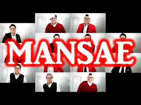 SEVENTEEN (세븐틴) - 만세 (Mansae) 'Hurray' (English Cover)