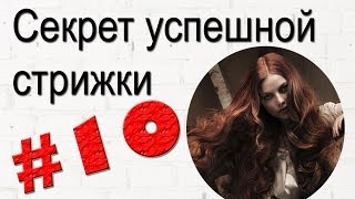 Секрет номер один успешной стрижки. Артем Любимов.