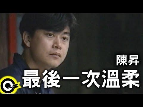 陳昇 Bobby Chen【最後一次溫柔 The last gentleness】Official Music Video