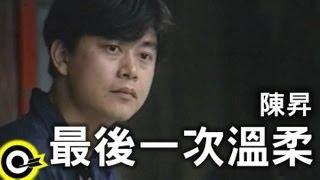 陳昇 Bobby Chen【最後一次溫柔 The last gentleness】Official Music Video thumbnail