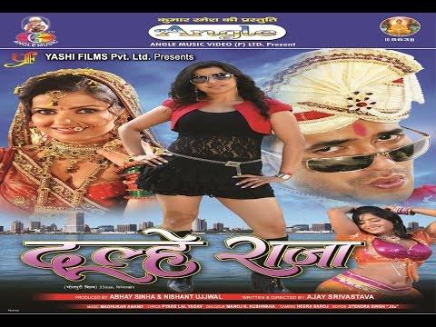 Dulhe Raja Part 2  |  Dinesh Lal Yadav 'Nirahua' | Anlge Music