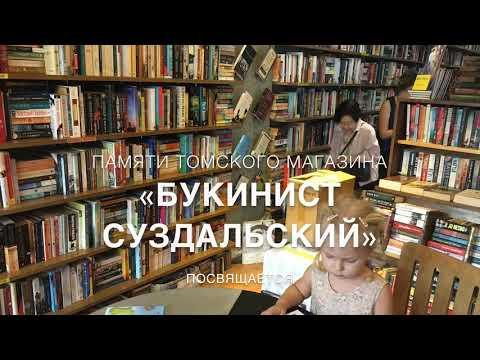 Памяти томского книжного магазина «Букинист Суздальский» посвящается этот фильм....