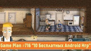Game Plan #716 '10 Бесплатных Android Игр'
