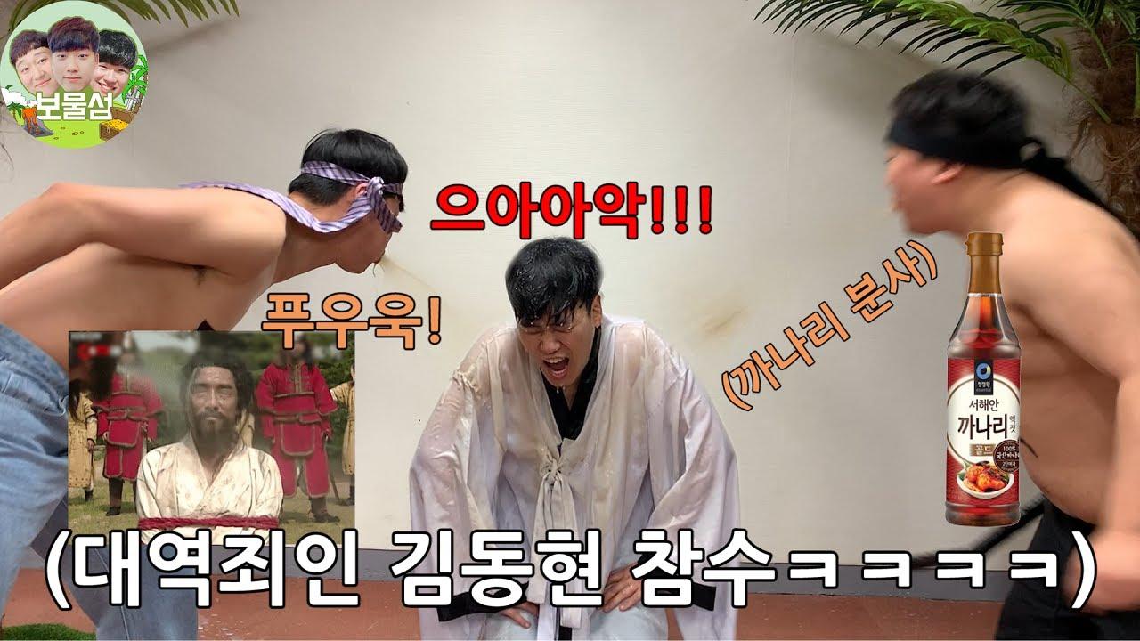 실수로 보물섬 영상 27개 삭제한 대역죄인 김동현.... 27번 참교육하기.. 푸흡..킼..키..ㅋㅋ (27개의대죄)