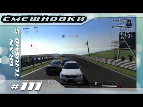 Смешновки #111 - Gran Turismo 5 - Щербинин - Волочкова
