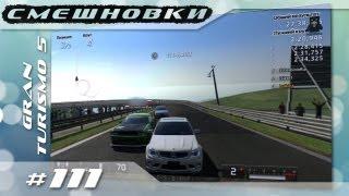 "Смешновки #111 - Gran Turismo 5 - ""Щербинин - Волочкова"""