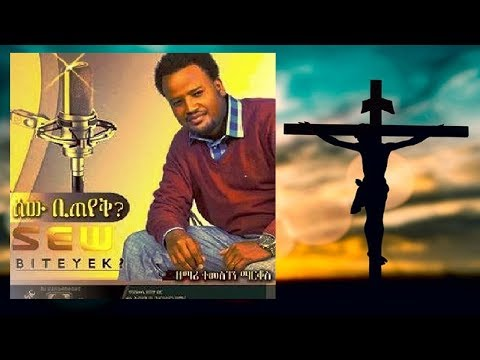 Temesgen Markos( Fares Album)that touched the hearts of many people| Yedro Mezmur Official