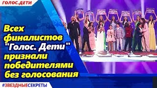 """🔔 Всех финалистов """"Голос. Дети"""" признали победителями без голосования"""