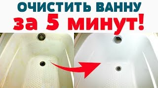 СОВРЕМЕННЫЙ СПОСОБ! Как отмыть ванну быстро Белоснежная ванна за 5 минут