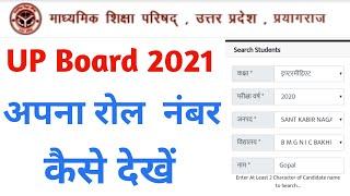 UP Board Exam 2021 Roll Number Kase Dekhe || How To Find Roll Number by Name || UP Board Exam 2021