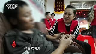 《道德观察(日播版)》 20191115 让爱回家(上)  CCTV社会与法