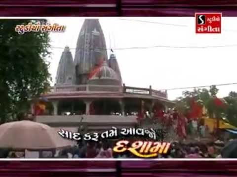 Khajuri Taro Zarmariyado Pon Jo - Dashamaa