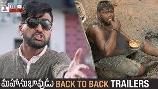 Mahanubhavudu Movie Back to Back Trailer | Sharwanand | Mehreen | Thaman S | Maruthi | Telugu Cinema