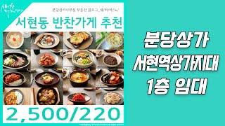 ✔분당상가임대_서현역 테이크아웃 배달전문 프랜차이즈 창…