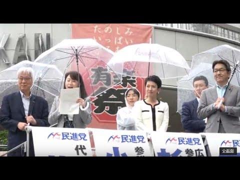 蓮舫代表 「安倍政権は横暴」 杉尾議員「まさに安倍独裁体制だ」 東京都議選の演説で加計・森友学園疑惑を追及