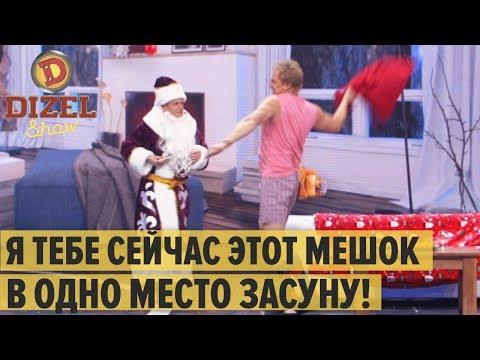 Утро после Нового Года: муж, жена и Дед Мороз – Дизель Шоу 2019 | ЮМОР ICTV