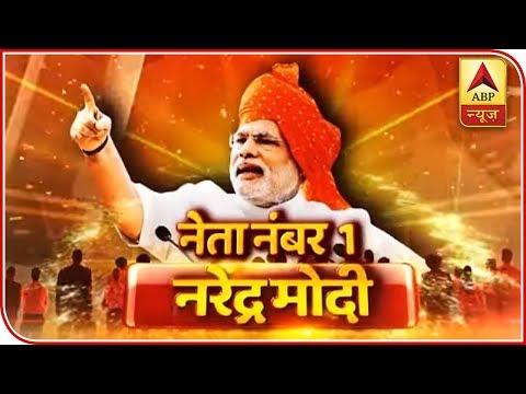 Narendra Modi: Leader No.1 | Special Story | ABP News
