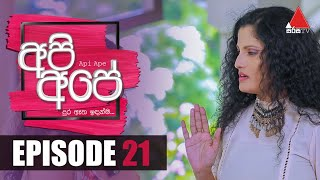 Api Ape | අපි අපේ | Episode 21 | Sirasa TV Thumbnail