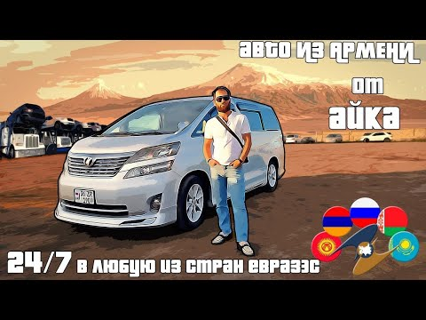 Auto Hayk авто из Армении 2021. Погрузка и обзор авто - май 2021. Приезд клиентов.
