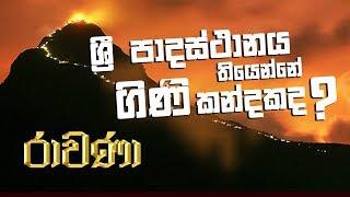 Live | RAVANA | Episode 39 | රාවණා | SIYATHA TV Thumbnail