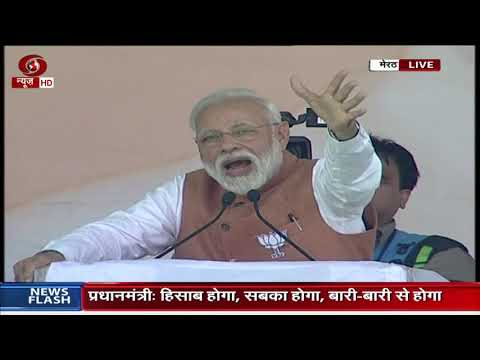 Lok Sabha election: PM Modi slams Congress for doubting action on terror in Meerut Mp3
