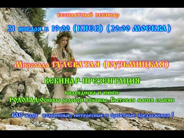 Родолад. Презентация книги и диска Миролады Гулеватой (Кузьмицкой)