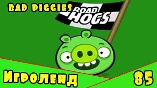 Веселая ИГРА головоломка для детей Bad Piggies или Плохие свинки [85] Серия