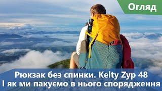 Рюкзак без спинки. Kelty Zyp 48. І як ми пакуємо в нього все спорядження