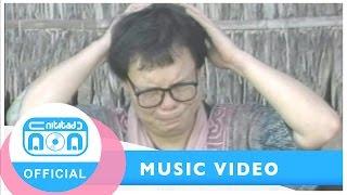 ตี๋ดอยตุง - เพื่อน [Official Music Video]