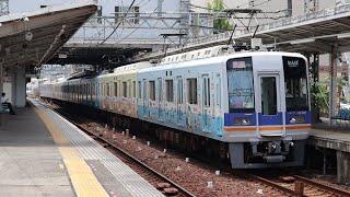南海高野線 河内長野駅から1000系快速急行が発車