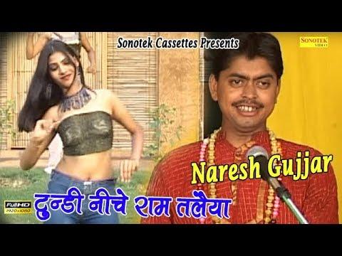 टुण्डी नीचे राम तलैया || Tundi Niche Ram Taleya || Naresh Gujjar || Rasiya || Traditional Song